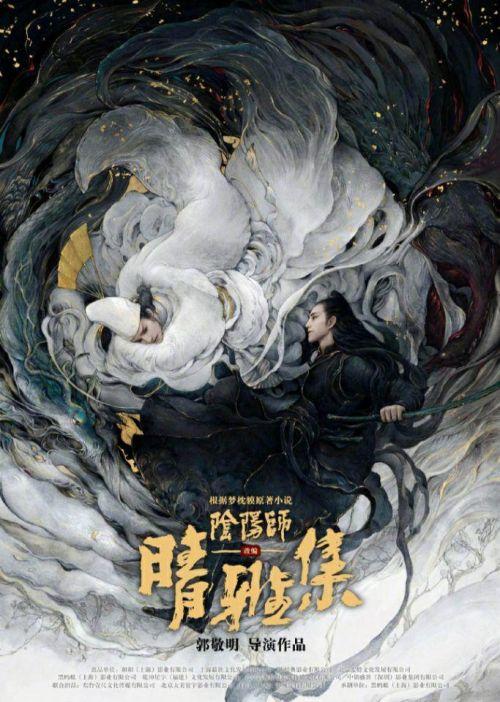 电影《晴雅集》剧组复工,郭敬明实名diss主演