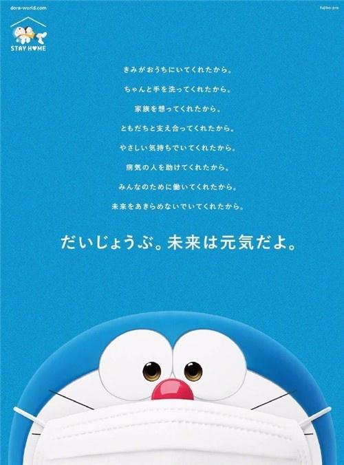 哆啦A梦来啦!戴口罩鼓励疫情中的人