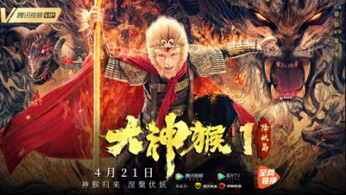 谢苗演绎神猴孙小天,《大神猴1降妖篇》定档4月21日
