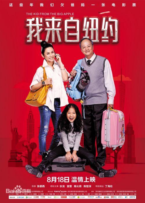 狄龙等人主演《我来自纽约》,5月9日晚在移动电影院线上首映
