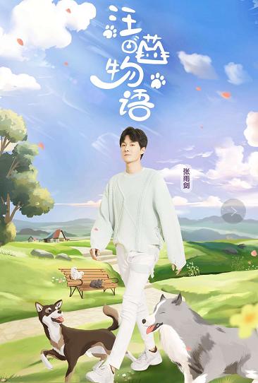 国内首档动物观察真实剧情秀《汪喵物语》已于5月20日正式开播