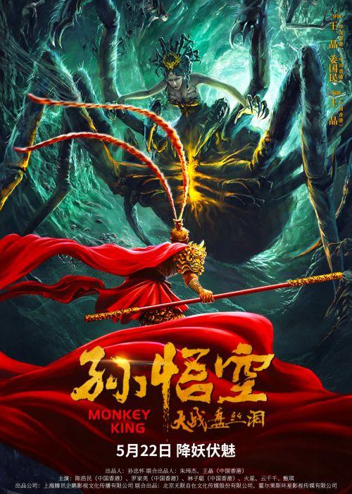《孙悟空大战盘丝洞》定档,确定5月22日腾讯视频独播