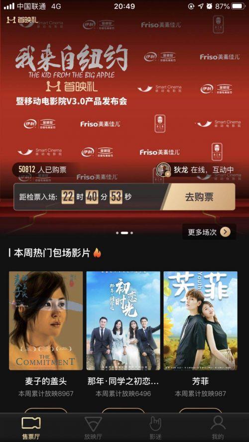 移动电影院V3.0正式发布,百年电影产业商业模式迎来新突破
