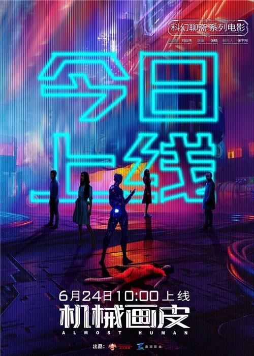 科幻犯罪悬疑电影《机械画皮》于6月24日上线视频平台