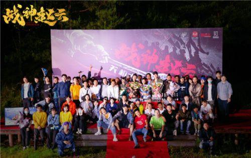 电影《战神赵云》正式杀青 赋能中国超级英雄引期待