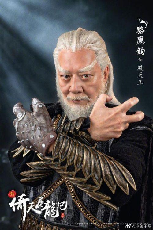 王晶新版《倚天屠龙记》曝新定妆照