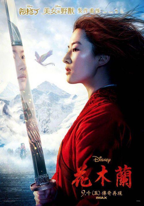 《花木兰》曝台版海报,将于9月4日登陆台湾院线