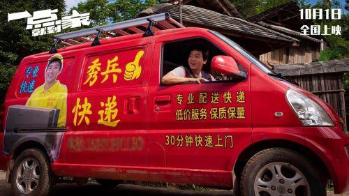 国庆档《一点就到家》首曝预告,刘昊然&彭昱畅&尹昉疯狂追梦