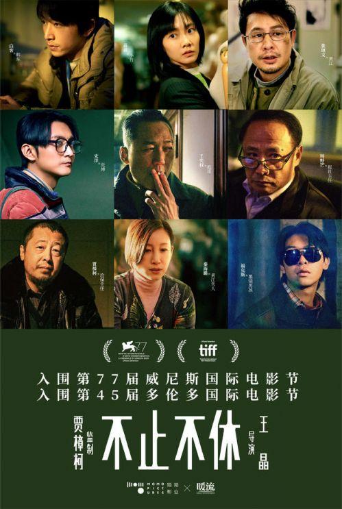 华语片《不止不休》入围多伦多电影节