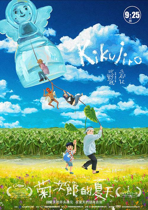 北野武《菊次郎的夏天》9月27日上映,定格温情夏日