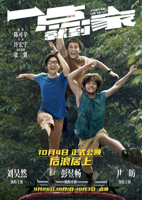 翻滚吧刘昊然彭昱畅 《一点就到家》改档10月4日公映