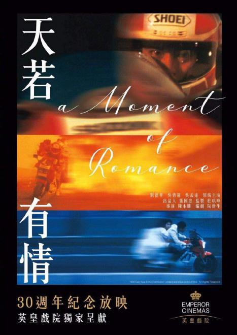 纪念已故导演陈木胜,《天若有情》重映版海报公布