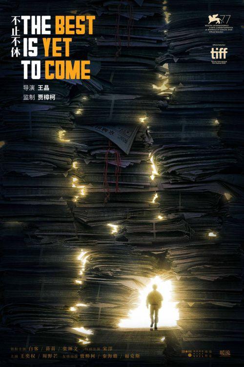 《不止不休》曝国际版海报,入围威尼斯主竞赛单元