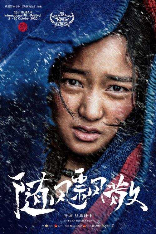 """中国电影《随风飘散》亮相韩国釜山国际电影节""""亚洲电影之窗"""""""