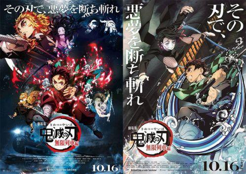 日本动画《鬼灭之刃 剧场版 无限列车篇》上映38天累计票房破250亿