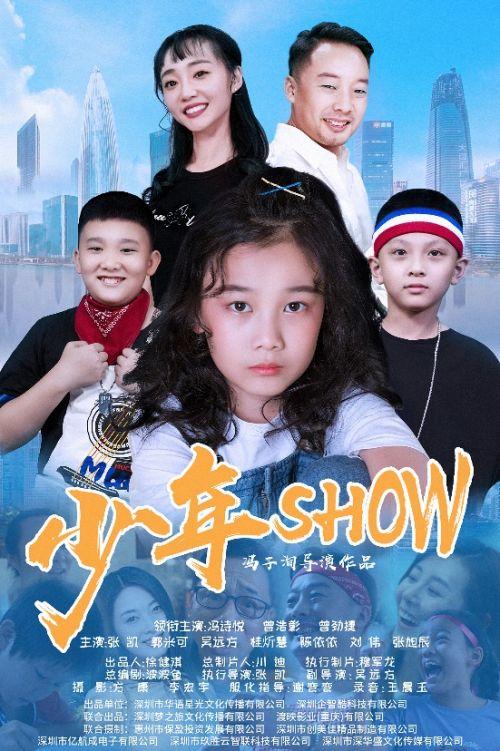 《少年SHOW》荣获第二届香港国际青年电影节创业投资单位优秀奖