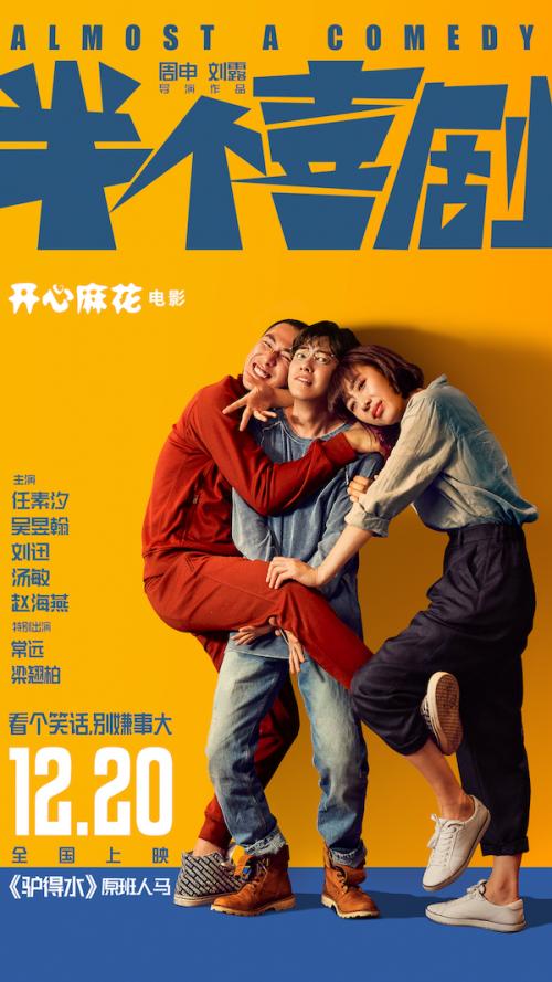 《半个喜剧》斩获中国电影金鸡奖7项提名 吴昱翰入围最佳男主提名