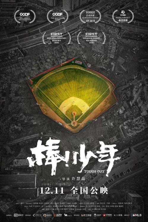纪录电影《棒!少年》宣布定档12月11日全国上映