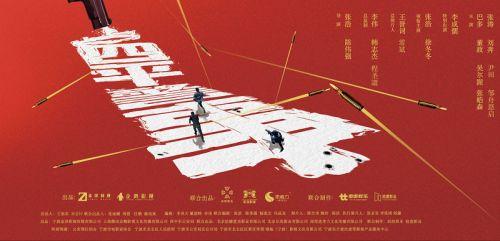 警匪喜剧动作电影《四平警事》开机 将于2021年在腾讯视频播出