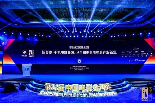 华为联合中国电影金鸡奖开启新影像·手机电影计划插图