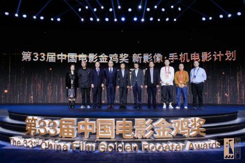 华为联合中国电影金鸡奖开启新影像·手机电影计划插图2
