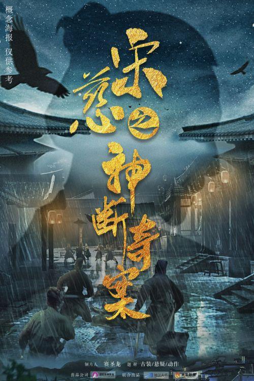 电影《宋慈之神断奇案》筹备 概念海报发布