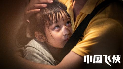 电影《中国飞侠》定档12月10日,将在爱奇艺独家上映播出