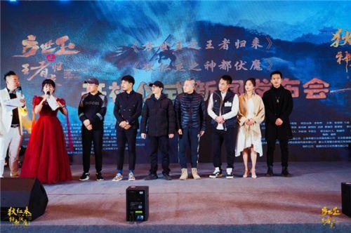 电影《狄仁杰之神都伏魔》新闻发布会暨电影启动仪式在青岛举行