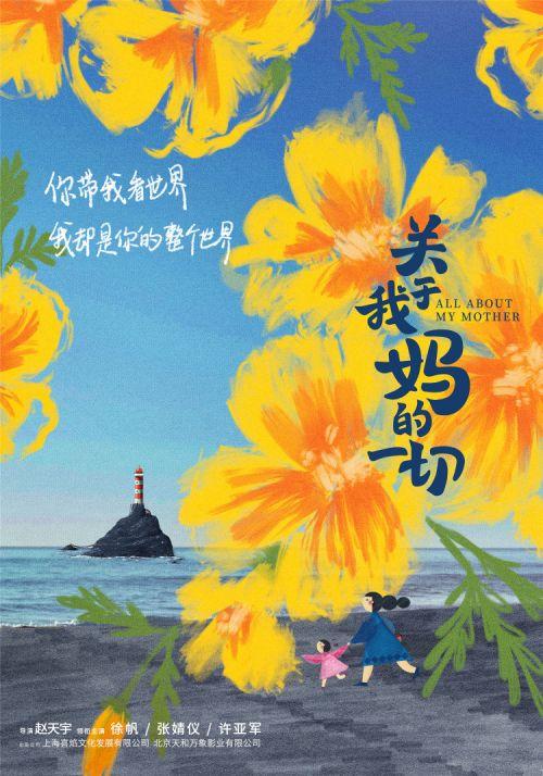 电影《关于我妈的一切》曝概念海报 徐帆张婧仪描绘温情画卷