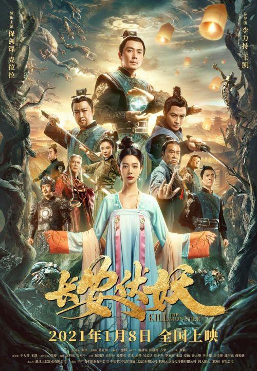 电影《长安伏妖》定档 李力持与王凯联合执导
