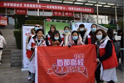 """北京电影学院举办""""世界艾滋病日""""宣传活动"""