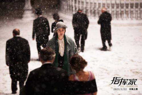 电影《指挥家》定档 讲述女指挥家安东尼娅‧布里克传奇人生