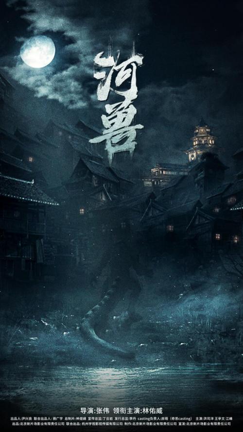 电影《河兽》开机拍摄 张伟执导林佑威领衔主演