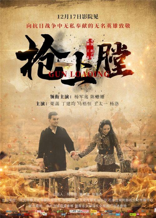 电影《枪上膛》定档12月17日 弘扬红色文化 传承红色精神