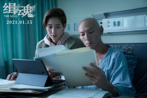 犯罪悬疑片《缉魂》定档 张震张钧甯默契搭档破案缉凶