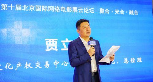第十届北京国际网络影展云论坛和云风险投资精华上线