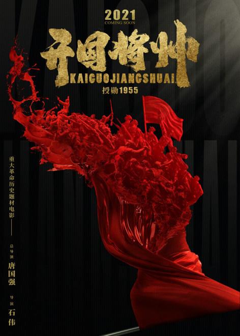 片名:电影《开国将帅授勋1955》第一张海报唐国强是总导演