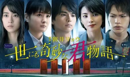 片名:日剧《世界奇妙物语》同名新剧已确认3月5日开播