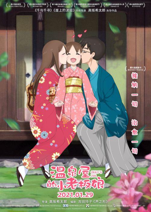 动画电影《温泉屋的小老板娘》发角色海报 定档1月29日全国上映