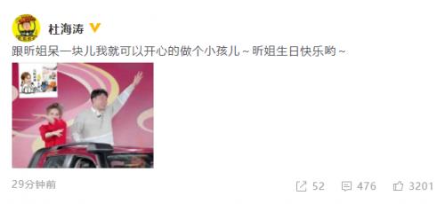 杜海涛卡点庆祝吴昕生日:你可以在你姐姐身边当个孩子