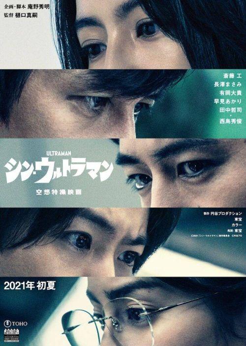 樋口真嗣执导电影《新·奥特曼》曝预告 今年夏天日本上映