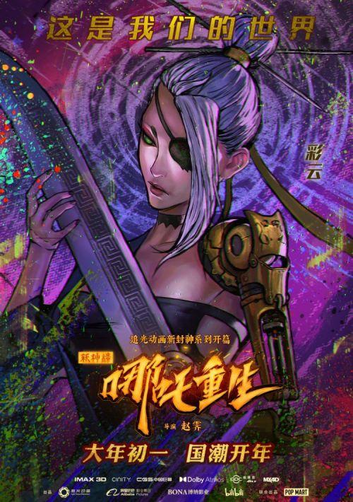 《新神榜:哪吒重生》彩绘海报全员亮相 东方朋克视觉显硬核态度