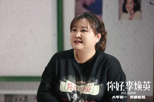 """电影《你好,李焕英》举行""""我能让你更高兴""""线上直播路演活动"""