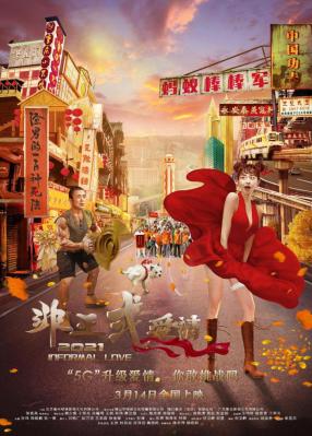 电影《非正式爱情》官宣定档3月14日 白色情人节为爱解惑