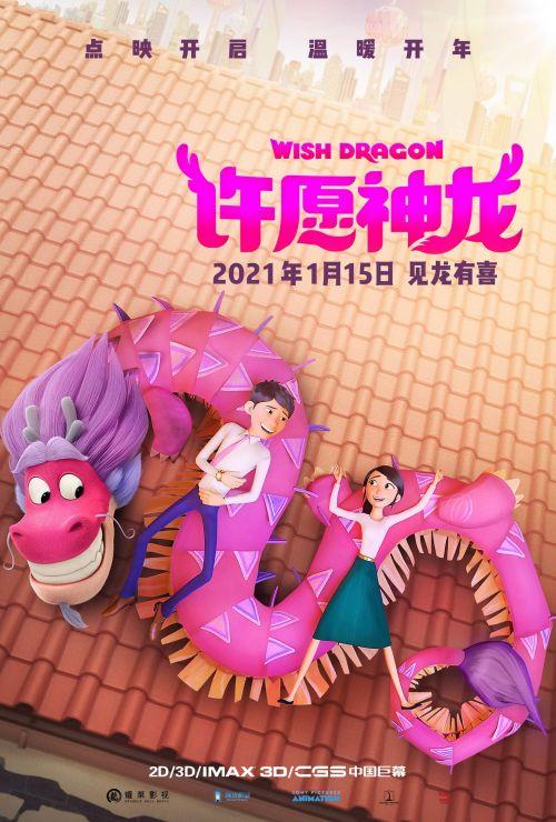 动画电影《许愿神龙》:国际化视野铸就暖心中国动画