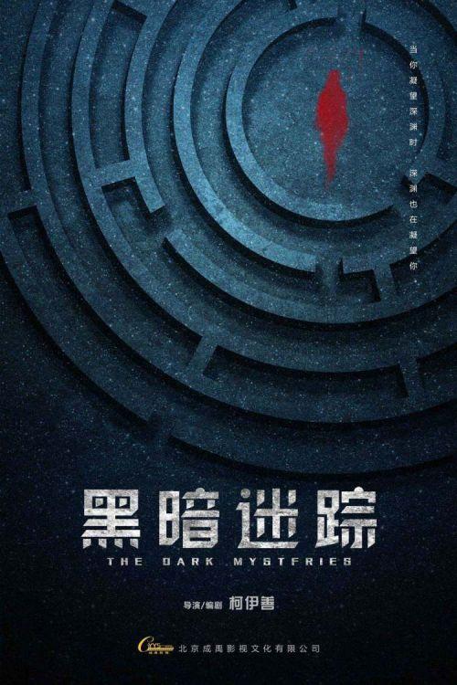 电影《黑暗迷踪》概念海报发布 柯伊善痴迷悬疑烧脑剧