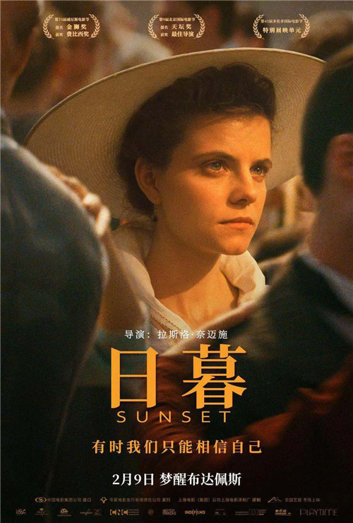 匈牙利电影《日暮》将于2月9日在国家艺术联合会线上映