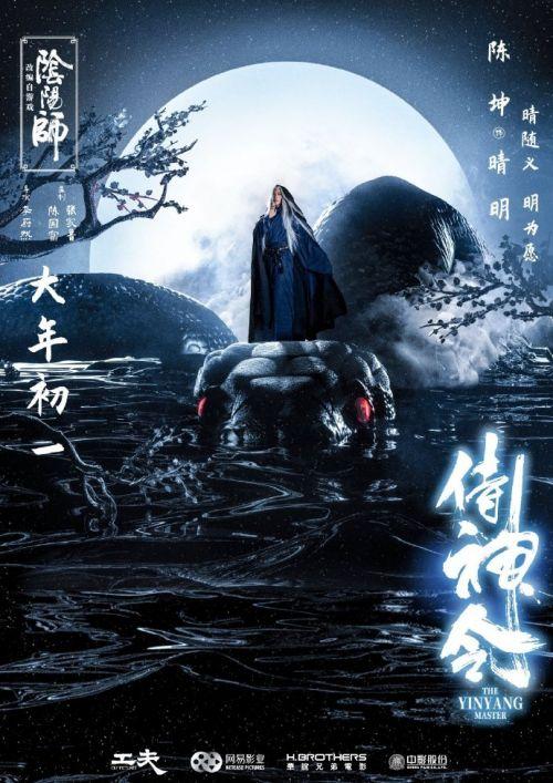 陈坤周迅主演奇幻电影《侍神令》幕后:特效镜头超2300个