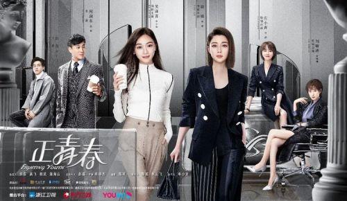 都市职场剧《正青春》将于1月24日在浙江卫视和东方卫视播出