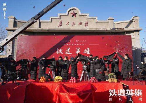 电影《铁道英雄》北京开机杨枫导演 张汉伟范围韦川主演